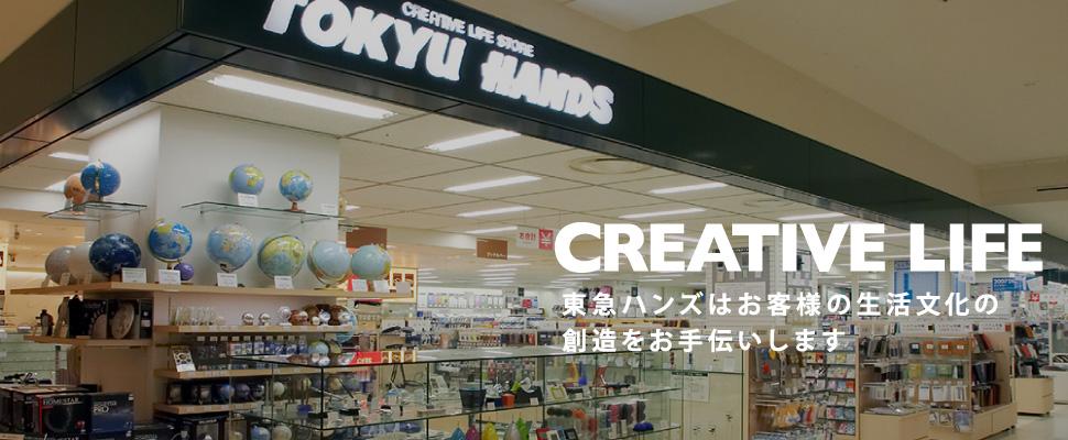 東急ハンズはお客様の生活文化の創造をお手伝いします